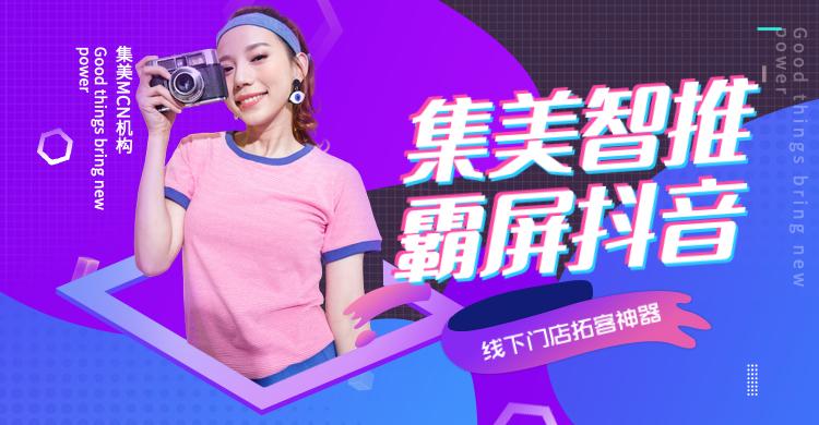 秋新势力_炫酷海报banner.jpg