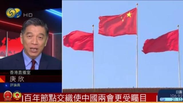 凤凰评论员庚欣:百年节点交织使中国两会更受瞩目