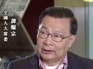 全国人大常委谭耀宗:将于两会提议与内地恢复通关