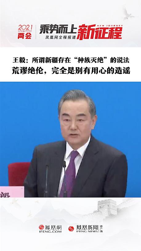 """王毅:所谓新疆存在""""种族灭绝""""的说法荒谬绝伦"""