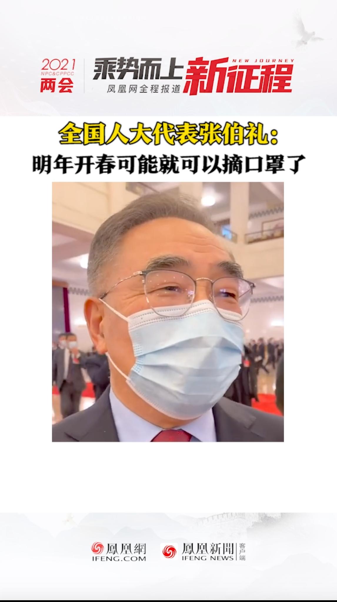 全国人大代表张伯礼:明年开春可能就可以摘口罩了