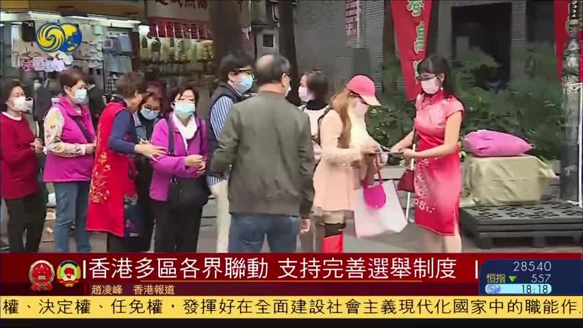 香港多区各界联动,支持完善选举制度