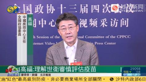 世卫至今未将中国疫苗列入紧急使用清单 高福接受凤凰专访回应