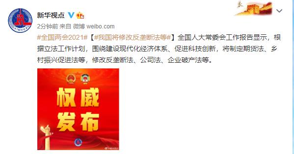 中国将修改反垄断法等
