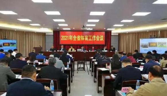 广东省体育工作会议召开:奋力开创体育强省建设新篇章