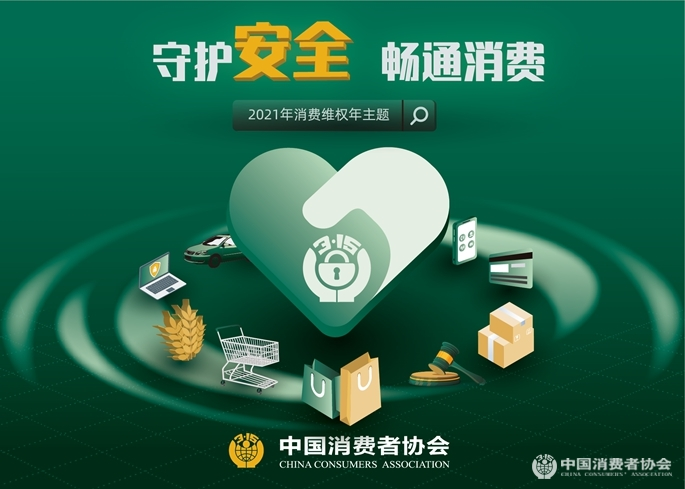 中消协2021年消费维权年主题 :守护安全  畅通消费