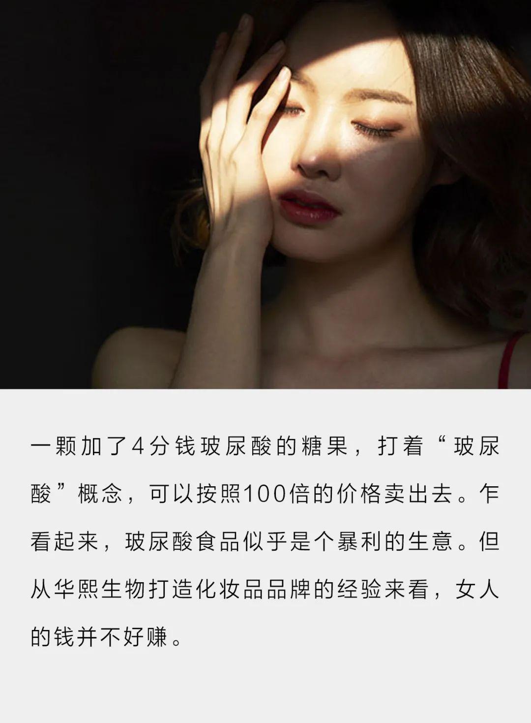 地产女富豪卖玻尿酸赚到460亿身家 玻尿酸护肤