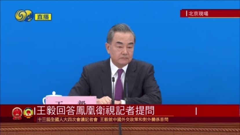 两会特别报道|王毅就美国对台政策答凤凰记者提问