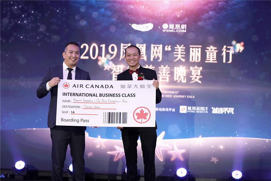 """加拿大航空在2019凤凰网""""美丽童行""""智行慈善晚宴温哥华站捐赠机票给抽奖环节"""
