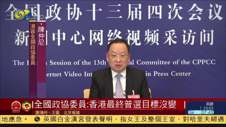 两会特别报道丨全国政协委员陈仲尼:香港最终普选目标没变
