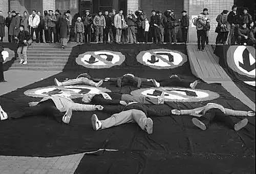 图10,前卫艺术展览开幕式现场 八十年代