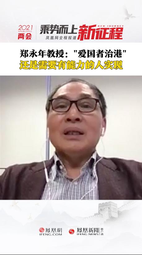 """郑永年教授:""""爱国者治港""""还是需要有能力的人实现"""