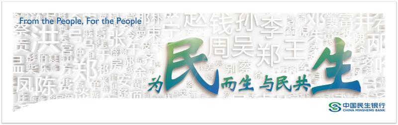 民生银行宁波分行扎实做好消保工作 打造消费者首选银行