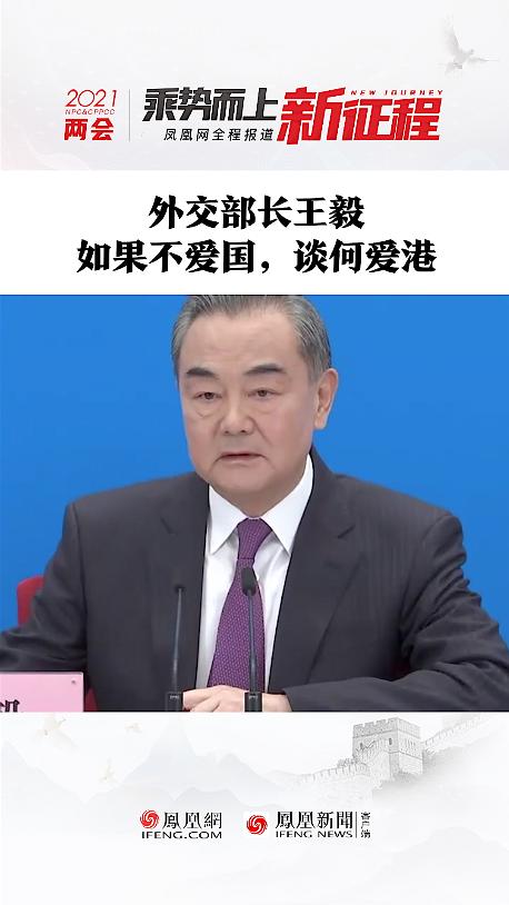 外交部长王毅:如果不爱国,谈何爱港