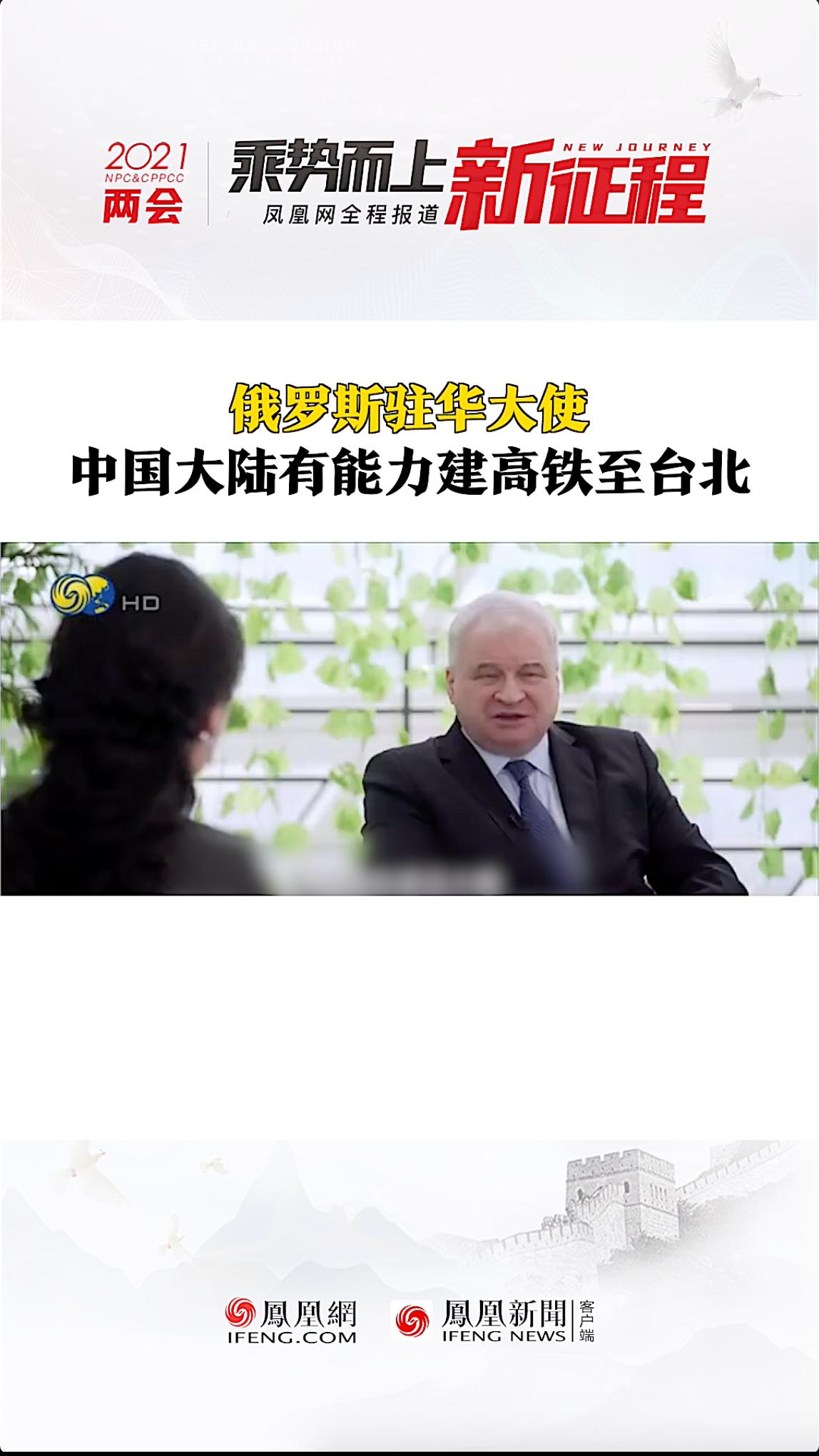 俄罗斯驻华大使:中国大陆有能力建高铁至台北