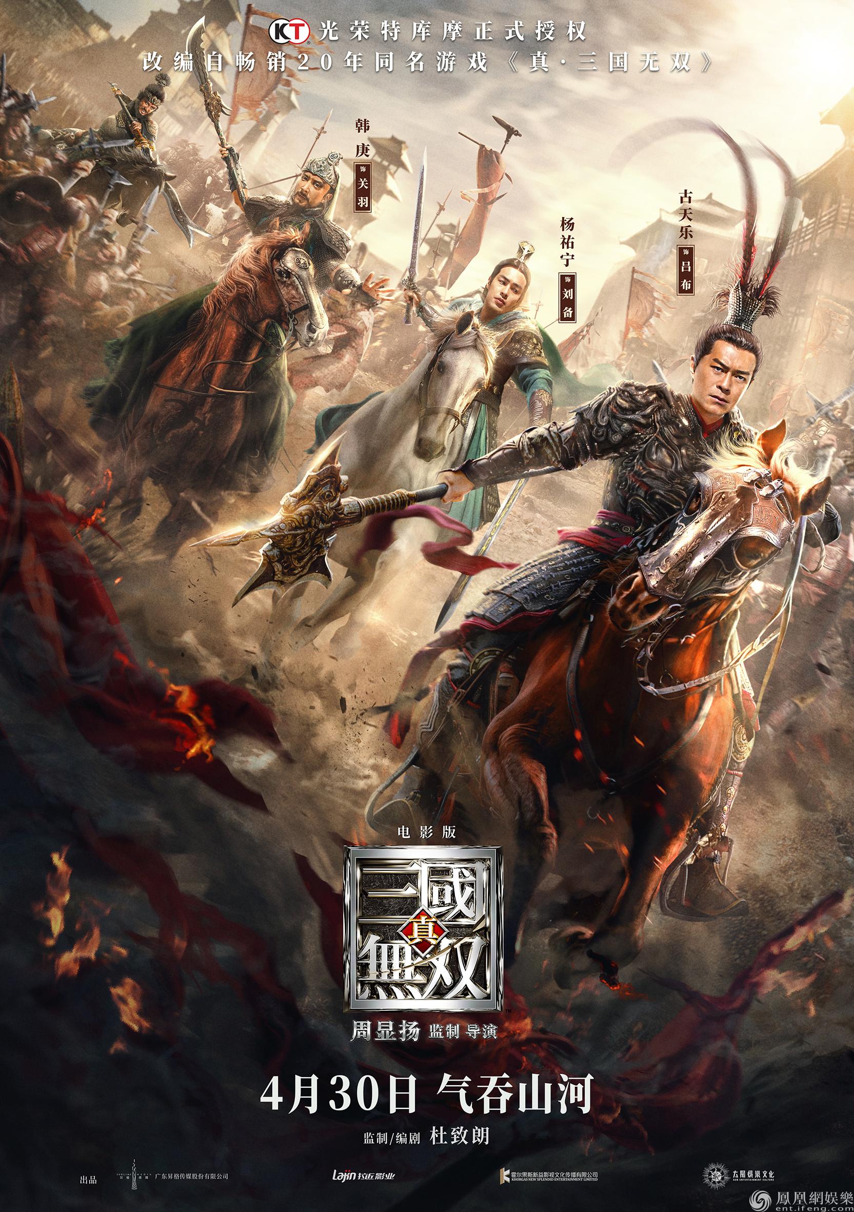 同名游戏改编电影《真·三国无双》定档4月30日
