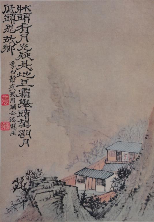(图20)李白诗意 石涛