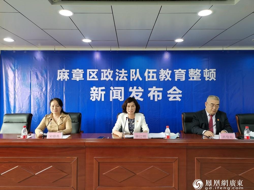 湛江麻章区召开政法队伍教育整顿新闻发布会