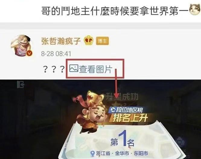 张哲瀚斗地主排名第几 张哲瀚斗地主中国第一目标世界第一