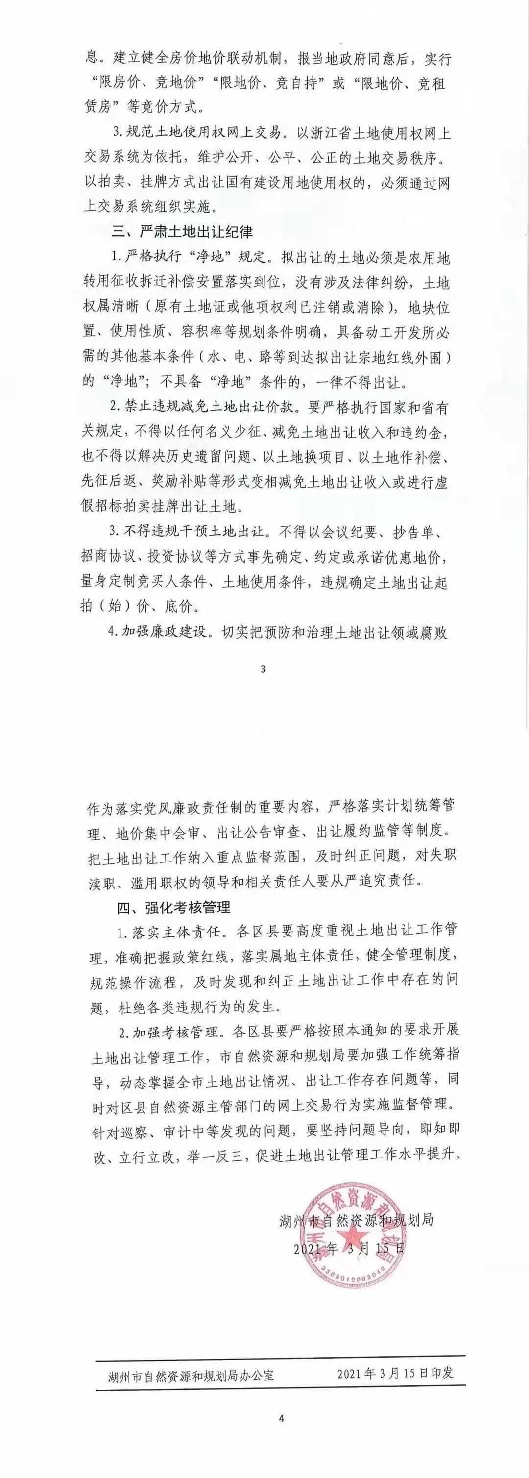 浙江湖州出台土地出让管理新政策:建立健全房价地价联动机制