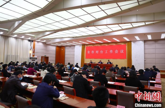 图为3月18日,南昌全市对台工作会议现场。 刘占昆 摄