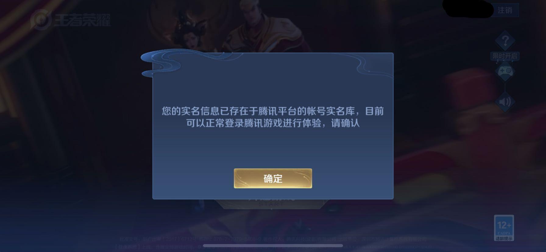 通过微信账号登录游戏,可省略实名