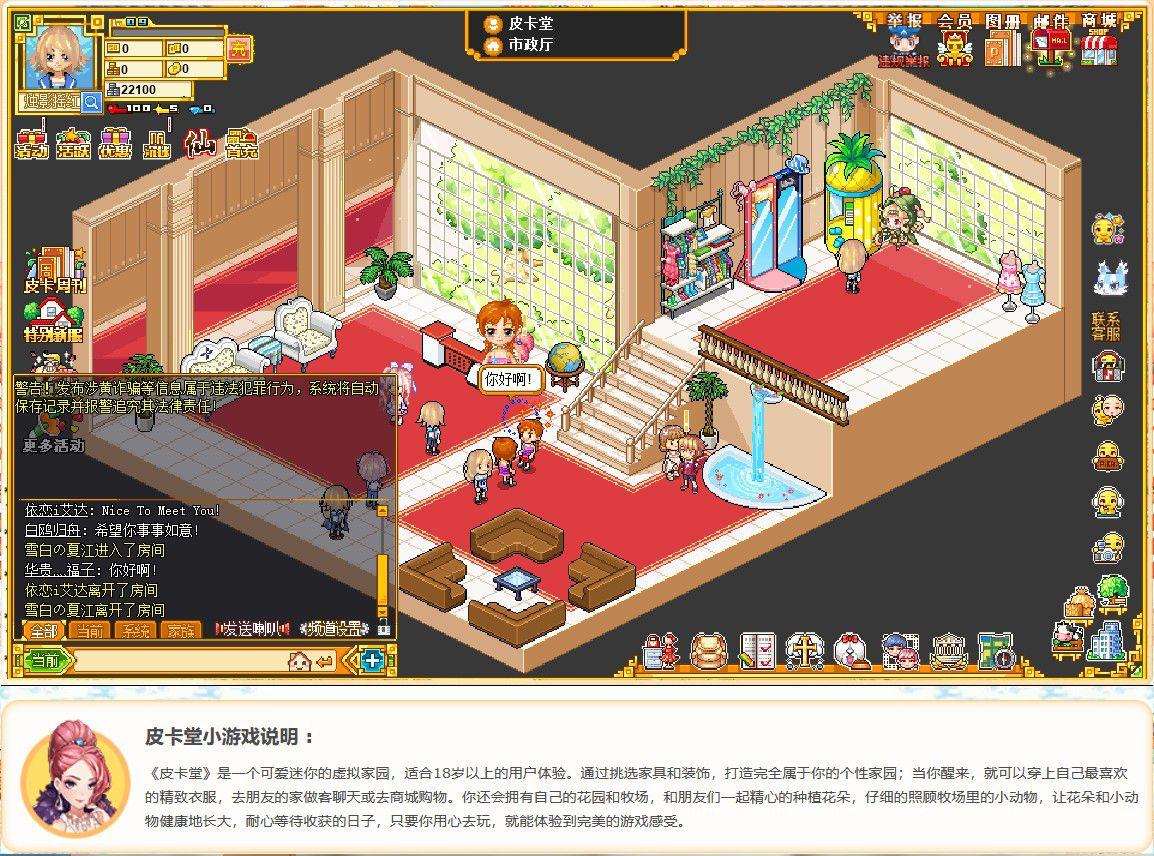 吴洋烁为《皮卡堂》多次充值,游戏说明适合18岁以上用户体验。