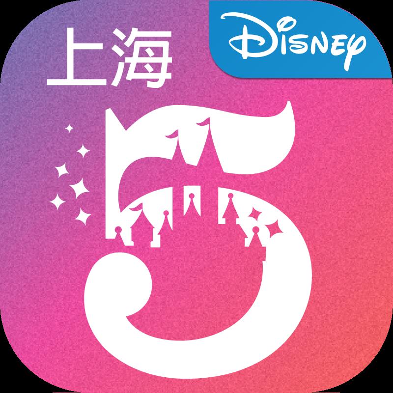 """上海迪士尼度假区将于2021年4月8日开启 """"惊喜连连,奇妙一整年""""5岁生日庆典"""