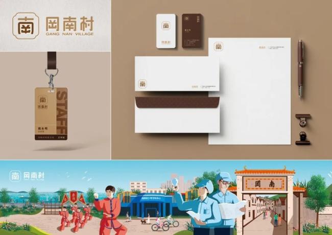 冈南村品牌形象设计与插画设计