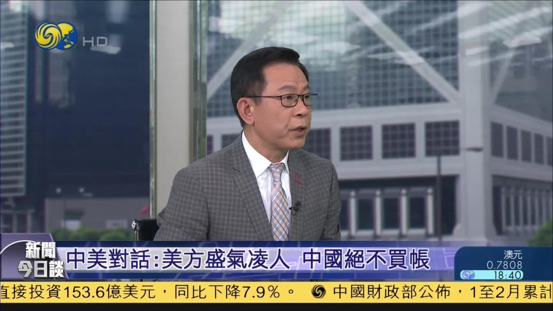凤凰杜平解读:双方接触前夕美方盛气凌人 中国绝不买帐
