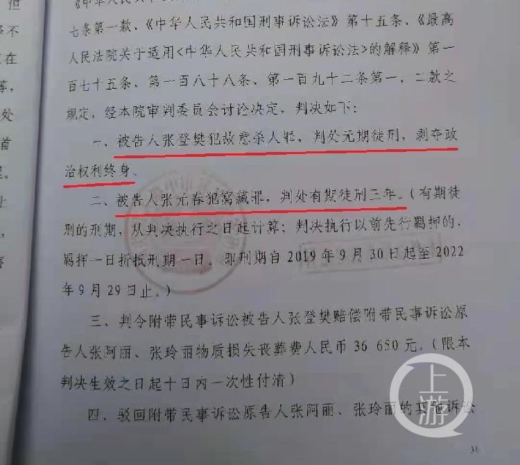 湖南姐妹为父追凶1-加线_看图王.jpg