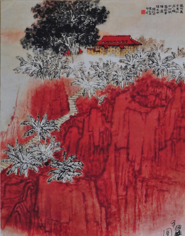 (图13)红岩 钱松岩