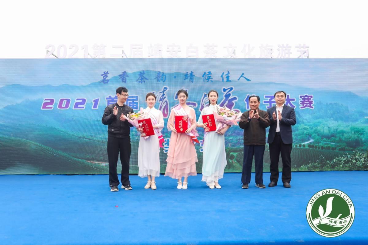 靖安县举办2021第二届靖安白茶文化旅游节活动