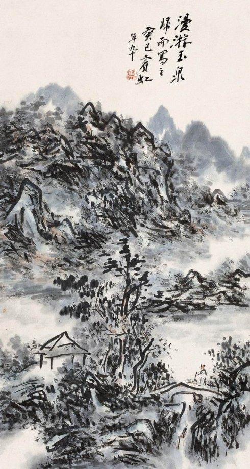 图8,《漫游玉泉》黄宾虹