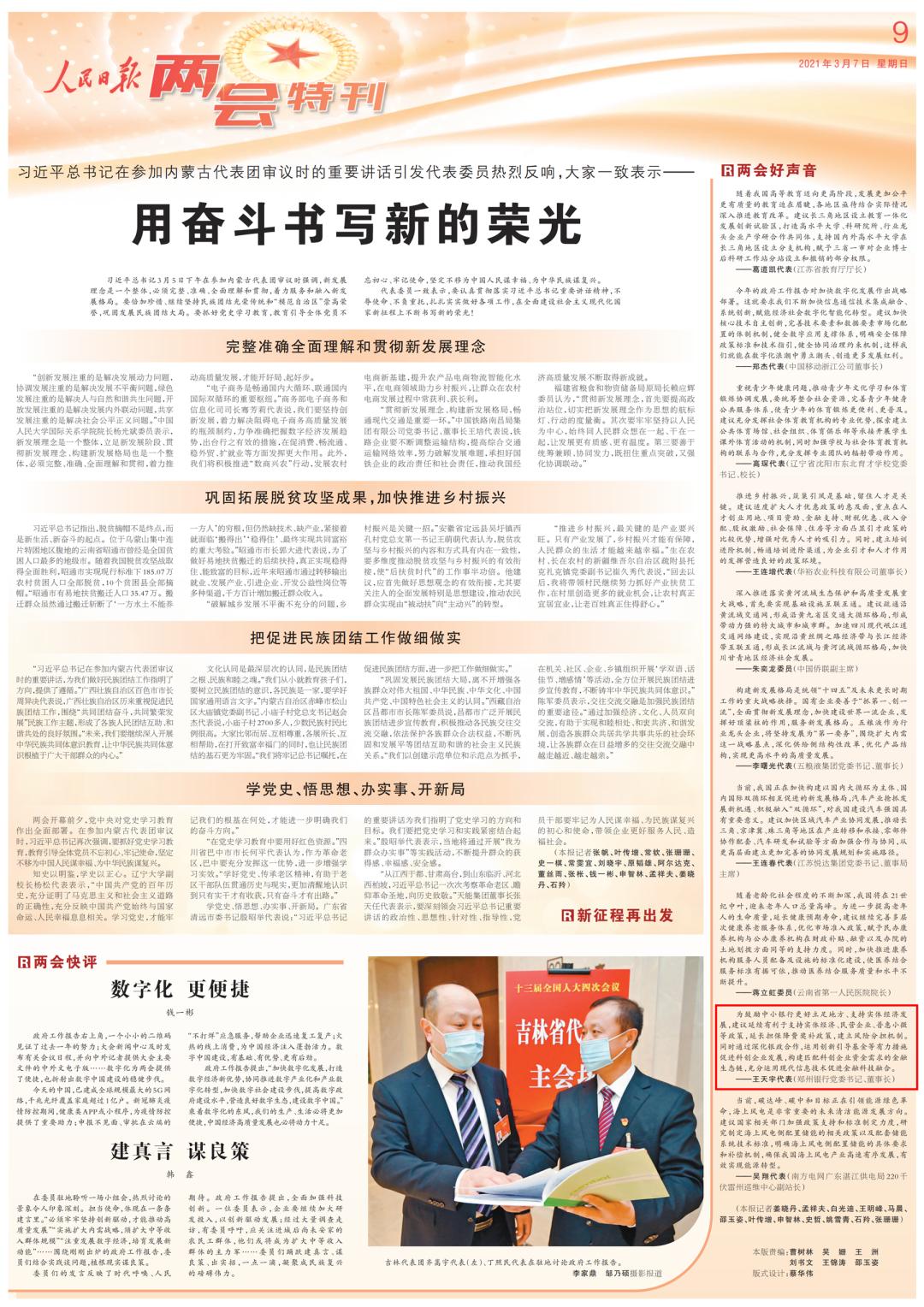 """贯彻落实""""两会""""精神,走心、入脑、见行动,郑州银行党委这样做"""