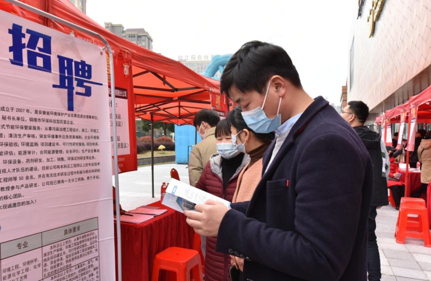 """铜陵市铜官区举办""""春风行动""""大型公益招聘会"""
