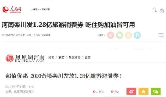破解四大难题,盘活旅游经济!栾川县打造乡村振兴新引擎!