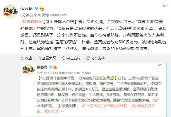 """侠客岛评上海""""80后""""女干部狱中忏悔:别演了,不合格"""