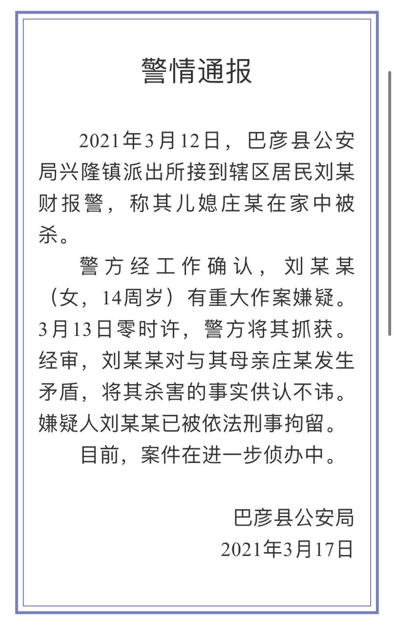 黑龙江15岁女生弑母藏尸冷库 警方:已刑拘
