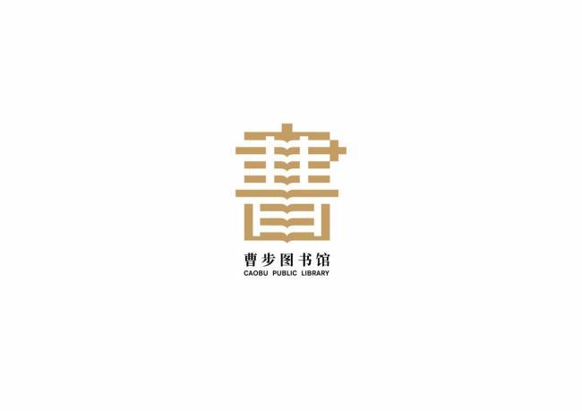曹步图书馆(2020年IAA Awards互艺奖金奖)