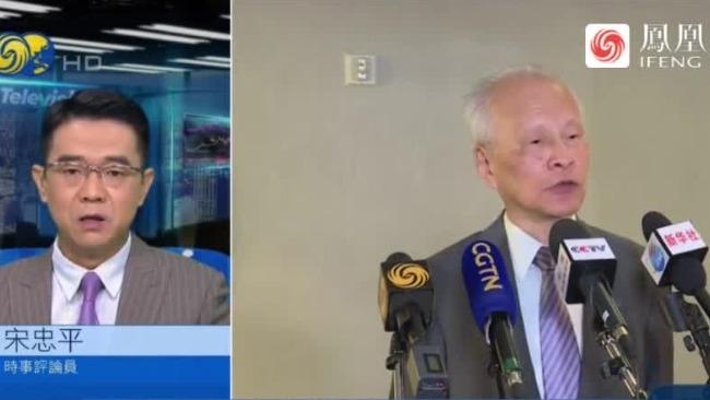 中方表示对中美高层战略对话没有过高期待 凤凰评论员解读