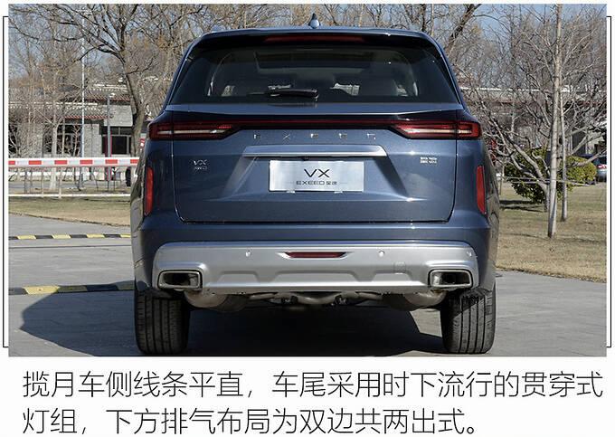 星途旗舰SUV揽月上市 同级尺寸领先 售XX.XX万起-图5