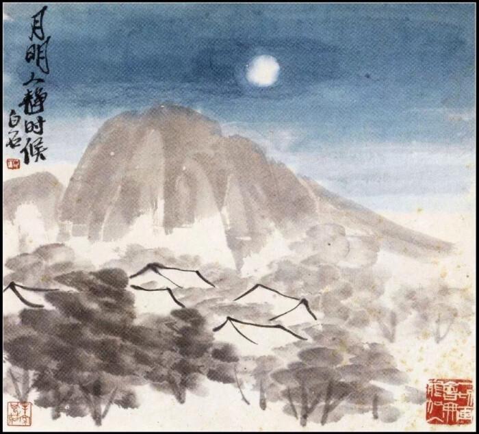 图3,《月明人静时候》近代 齐白石