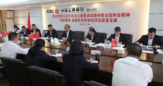 湛江工行邀全国人大代表林水栖宣讲全国两会精神