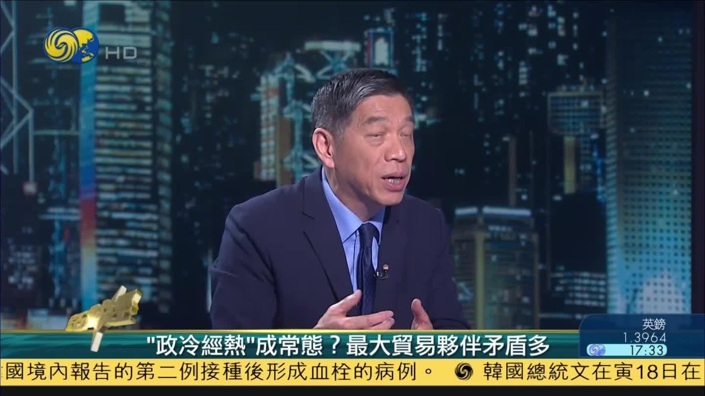 """凤凰评论员庚欣:中美""""政冷经热""""成常态?最大贸易伙伴矛盾多"""
