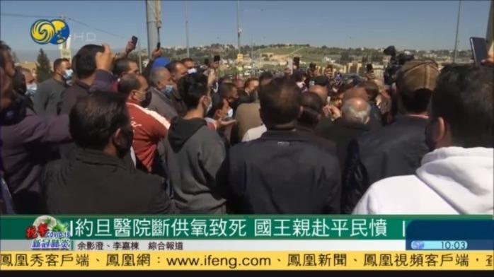 约旦医院断供氧致7死 国王亲赴医院安抚围堵平民
