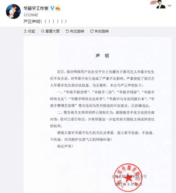 华晨宇樊博艺双双否认恋情说,女方称节目结束后没见过