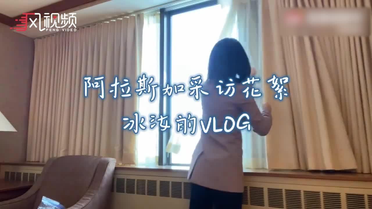 凤凰王冰汝vlog|中美激烈交锋背后:我连吃了三天热狗