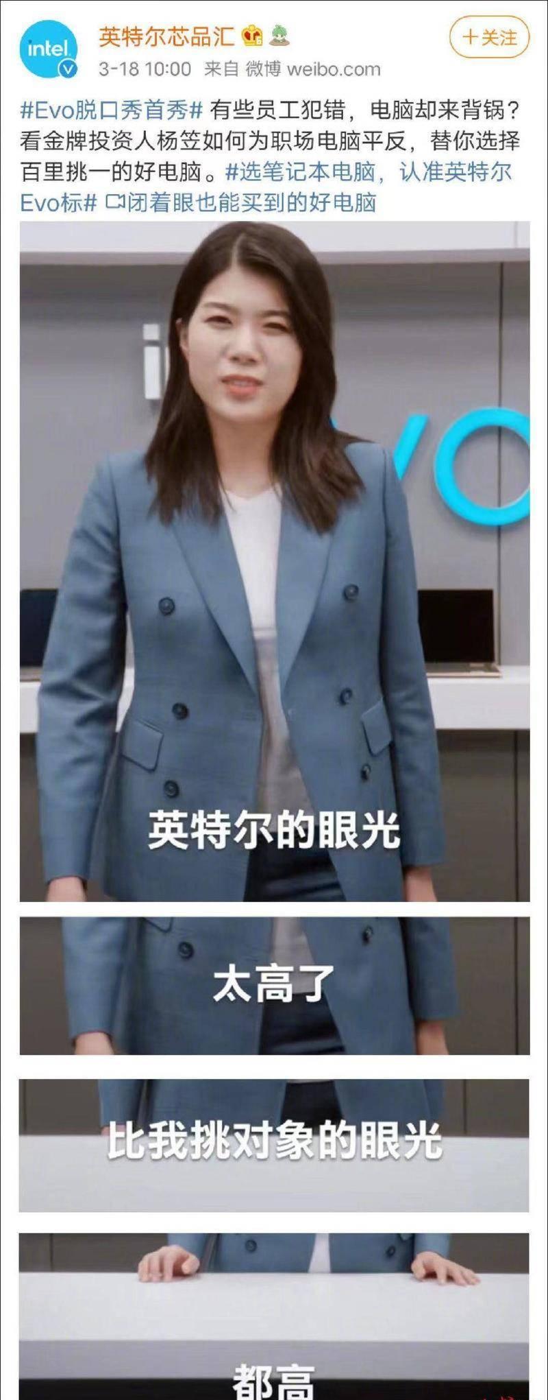 杨笠的英特尔广告截图