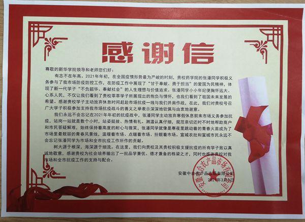 安徽中合农产品市场有限公司给学校寄来的感谢信